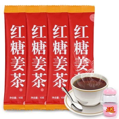 【50条装送杯子】红糖姜茶姜汁暖宫驱寒发汗汤月经暖胃姜母茶