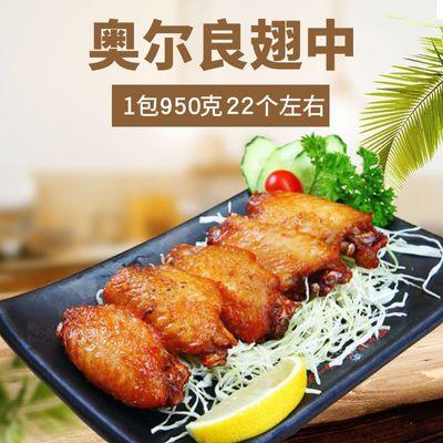 奥尔良烤翅半成品蜜汁鸡翅中冷冻奥尔良鸡翅包邮网红小吃美食950g