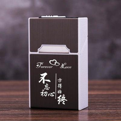 烟盒20支装充电打火机一体创意DIY刻字签名个性超薄男士香烟盒