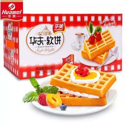 华美华夫软饼网红营养早餐面包糕点办公室零食华夫饼多口味美食