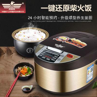 【亏本促销 】新飞多功能电饭煲智能预约定时家用电饭锅 3L4L5L升