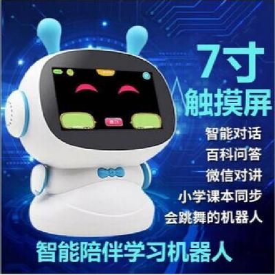 智能机器人早教学习机器人对话小学初中辅导儿童早教机玩具wifi