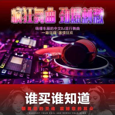 8D环绕DJ高清视频汽车载u盘带歌曲流行经典高品质音乐mp3无损优盘