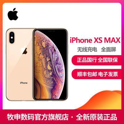 【全新國行正品帶票】iPhone Xs Max 全網通4G手機【預售:成團后4天內發完】