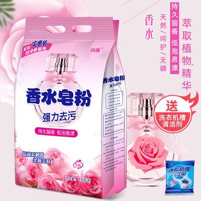 香水皂粉洗衣粉毛重10k家庭实惠装机洗手洗型9.6斤薰衣草促销批发