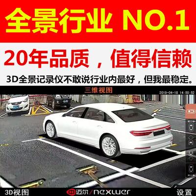 中迈尔品牌360全景影像360度全景行车记录仪高清夜视停车监控