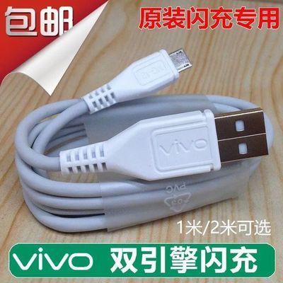 VIVO数据线X9X20X6X7plusV3max Xplay5S闪充电头快充线MG-12原装