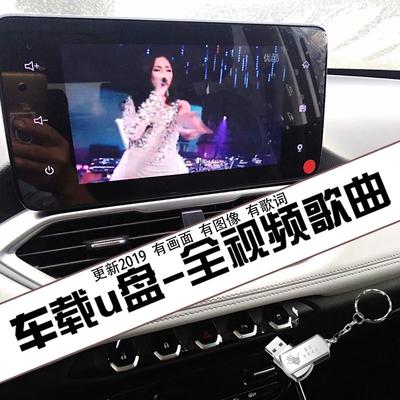流行全DJ视频汽车车载音乐u盘带歌曲32G中文dj高品质优盘MP3无损