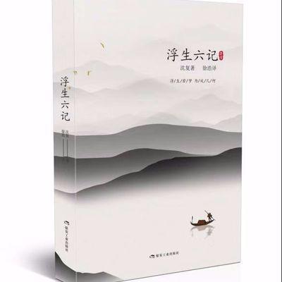 浮生六记蔡徐坤汪涵推荐沈复 中国近代随笔正版畅销书籍南康白起