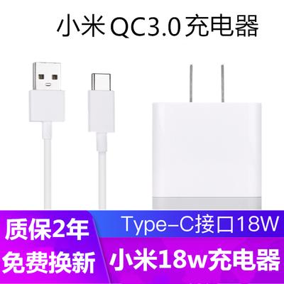 小米8充电器QC3.0闪充小米6快充8se Max2 note3小米5s红米充电头