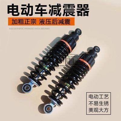 包邮电动车减震器电摩加粗油压后减震器液压减震器摩托车后减震