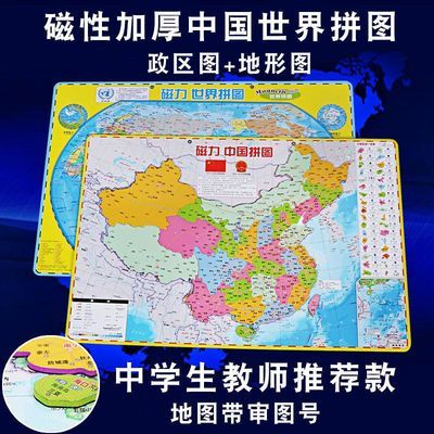 大号磁力中国地图世界地图地理磁力拼图小学生儿童早教益智力玩具
