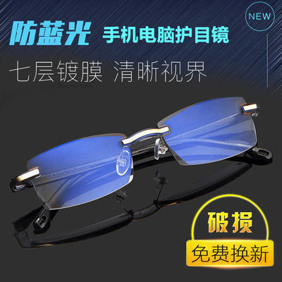 买1送1防辐射蓝光抗疲劳男女玩电脑看手机护目无度数无框平光眼镜