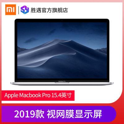 【全新正品】Apple Macbook Pro 15.4英寸 帶觸控欄 筆記本2019款【預售:成團后6天內發完】