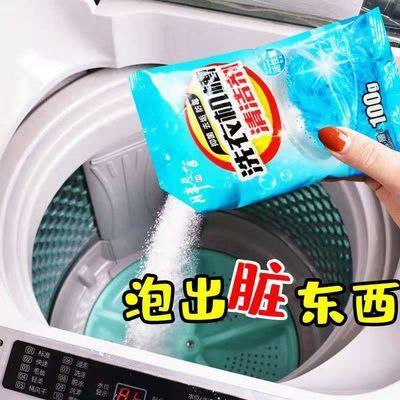 【特别推荐】【3-15装】胖总管洗衣机槽清洗剂去污剂滚筒全自动波轮内筒除垢剂,免费领取1元拼多多优惠卷