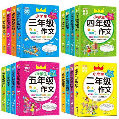 黄冈作文小学生300字作文书1-4年级作文日记起步看图说话写话作文