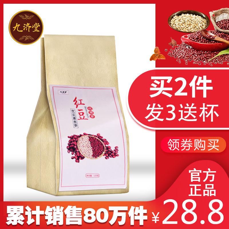 【买2发3再送杯】红豆薏米茶祛湿茶芡实组合脾胃养生茶360g\40包的细节图片6