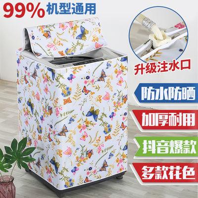 洗衣机罩防水防晒全自动波轮滚筒洗衣机罩海尔美的小天鹅洗衣机罩