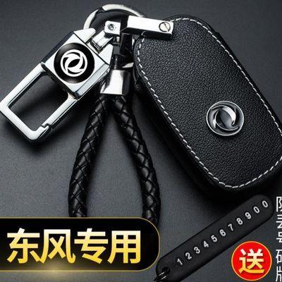 东风风神ax7a60风行s500风光580330s560钥匙套真皮钥匙包汽车