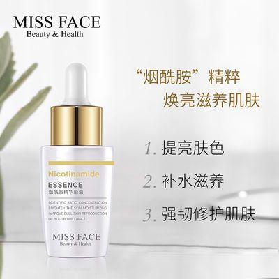 Missface烟酰胺原液提亮保湿补水提亮肤色面部精华液