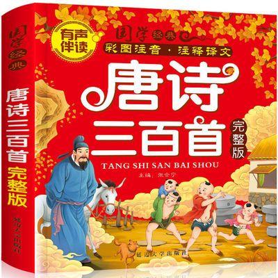 唐诗三百首全集儿童版小学生注音版图书儿童早教书一年级课外书籍