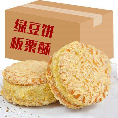 绿豆饼板栗酥500g-2000g板栗饼绿豆糕传统糕点心办公室零食包邮