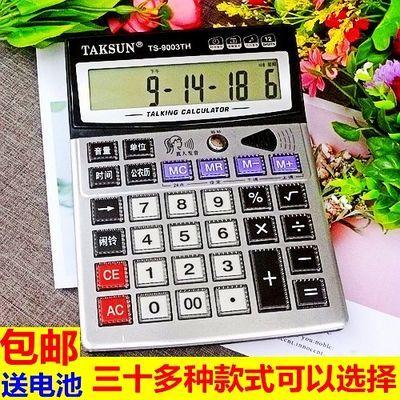 多功能真人语音 发音计算器 大号 小号财务办公专用 带验钞计算机