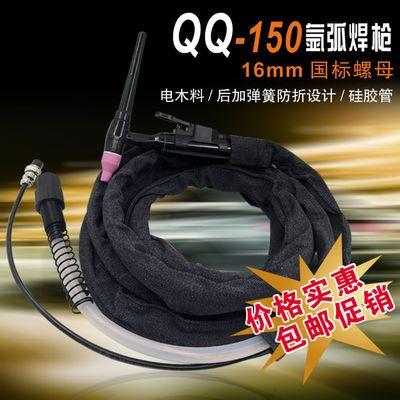 焊枪氩弧焊枪氩弧焊枪线焊把线qq-150A氩弧焊枪线WS-200焊机