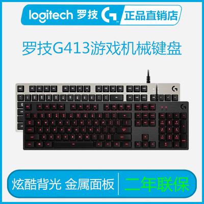 罗技G413背光有线游戏机械键盘铝合金全无冲cherry樱桃茶轴手感