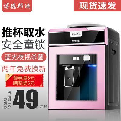 饮水机台式冷热家用办公室制冷制热冰温热迷你小型宿舍节能开水机