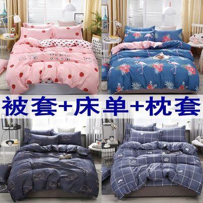 被套单件+床单+2个枕套】单双人仿棉被套1.5m1.8被罩学生三四件套