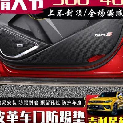 酷斯特适用于吉利星越防踢垫内装饰车门专用皮革防护磨刮汽车改装