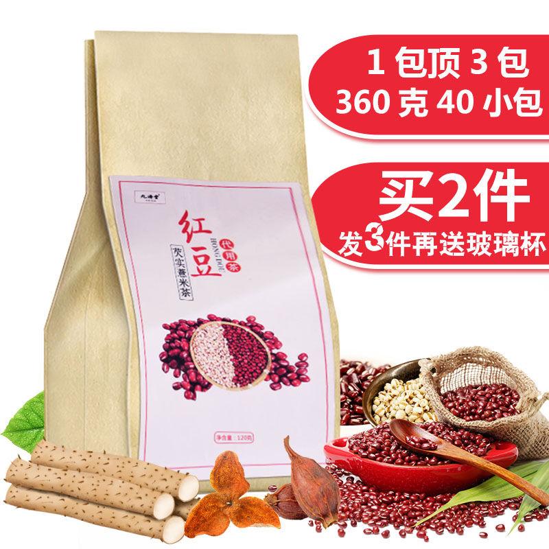 【买2发3再送杯】红豆薏米茶祛湿茶芡实组合脾胃养生茶360g\40包的细节图片7