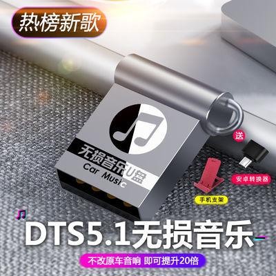 车载无损音乐u盘抖音dj带歌曲mp3视频16g/32/64g汽车手机通用优盘