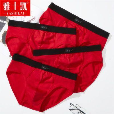 男士内裤三角裤衩纯棉质本命年大红色青年性感大码透气中腰底裤头