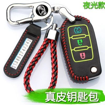 北汽幻速s3s3lS2S6H2H3S3LH3Fs5汽车用钥匙包套真皮