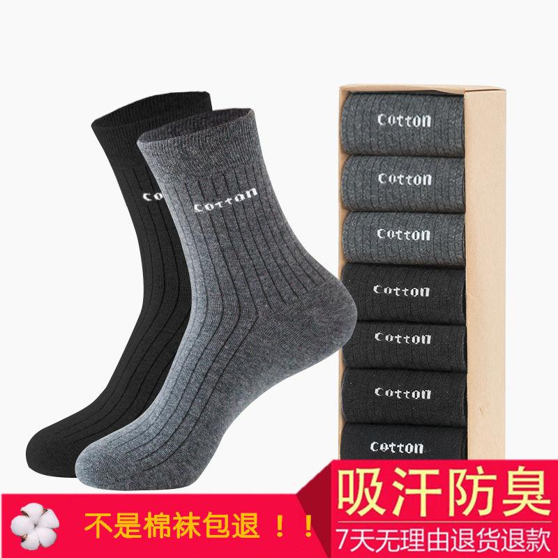 便宜的棉袜5/10双袜子男中筒袜春季款男袜船袜短袜男士袜子吸汗运动袜子