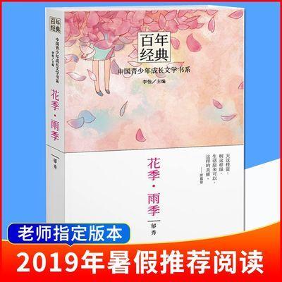 百年经典 花季雨季 中国青少年成长文学书系 郁秀著 儿童文学书籍