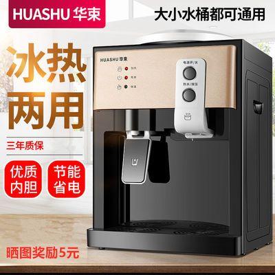 【亏本促销】台式饮水机制冷制热家用迷你节能立式开水机茶吧机