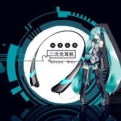 初音未来概念蓝牙耳机无线miku二次元周边狂三蕾姆动漫约会大作战