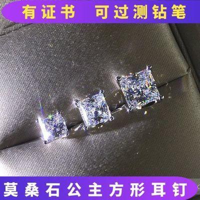 白金镶嵌莫桑石公主方形耳钉s纯银pt950铂金男女款四爪钻石