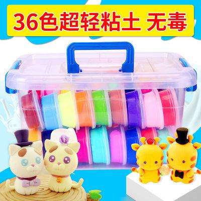 超輕粘土12色24色36色套裝無毒橡皮泥水晶彩泥太空泥黏土兒童玩具