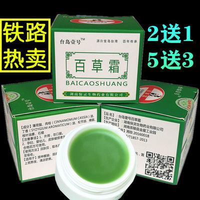 【2送1】百草霜20g/瓶火车售卖湖南保灵药业 台岛壹号同款