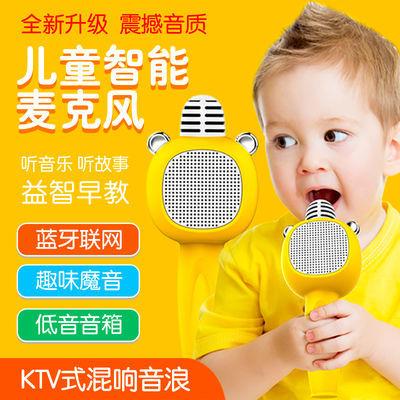 儿童麦克风话筒音乐早教 蓝牙音响K歌无线儿童智能机器人话筒玩具