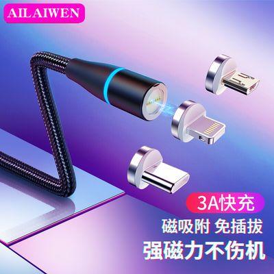 磁吸数据线充电线3A快充车载通用苹果安卓Type-C小米华为vivo