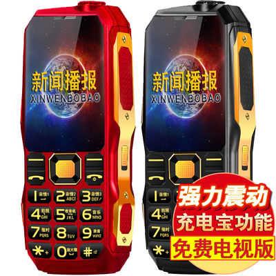 皓轩军工三防老人机老年手机超长待机移动联通电信老年机老人手机