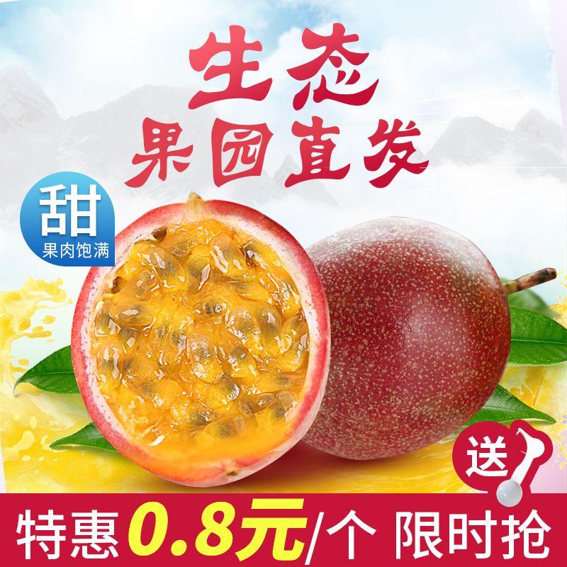【送开果器】广西百香果5斤3/2斤12/10个水果新鲜批发_2