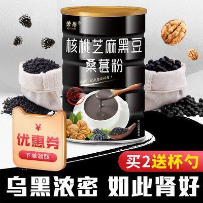 买2送杯勺若彤核桃芝麻黑豆粉桑葚黑芝麻600克一罐以黑养黑代餐粉