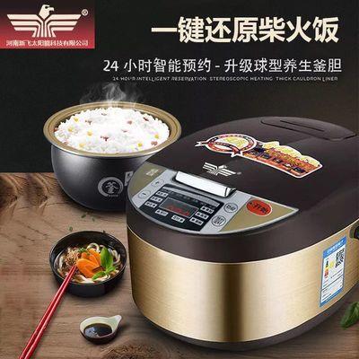 亏本促销 新飞多功能电饭煲智能预约定时家用电饭锅 3L4L5L升