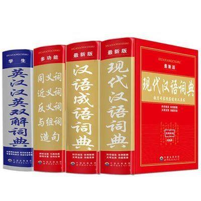 小学生成语词典英汉汉英双语双解词典现代汉语词典 1-6年级工具书